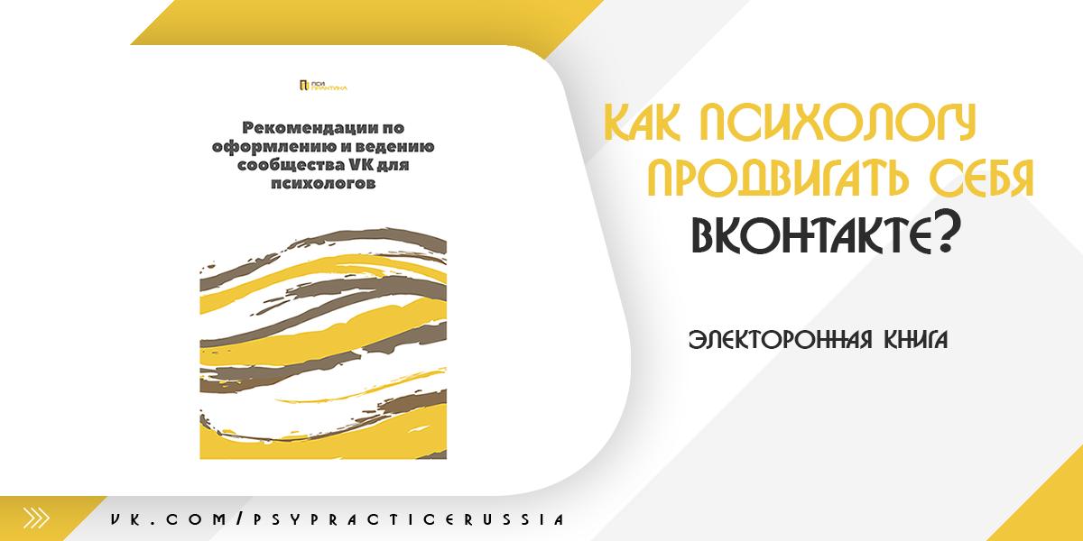 Как психологу продвигать себя ВКонтакте? post thumbnail image