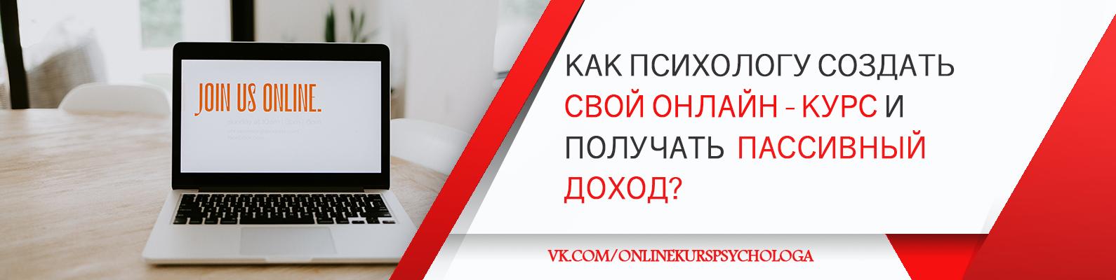 Как психологу создать свой онлайн-курс и получать пассивный доход? post thumbnail image