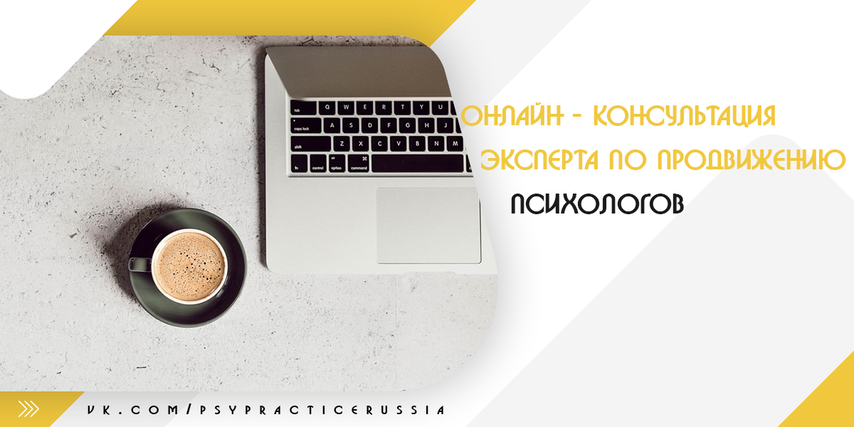 Онлайн-консультации эксперта по продвижению психологов Наталии Гжебик post thumbnail image