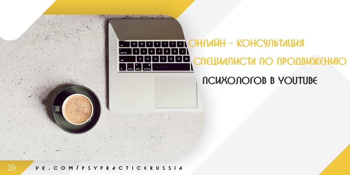 Онлайн-консультация специалиста по продвижению психологов в YouTube post thumbnail image